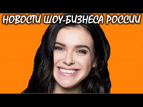 Новости шоу-бизнеса России и мира - 24СМИ