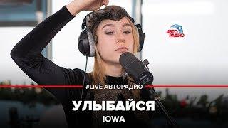 IOWA – Улыбайся (#LIVE Авторадио)