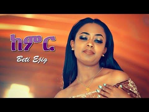 Beti Ejig - Kemir | ከምር - New Ethiopian Music 2019 (Official Video)