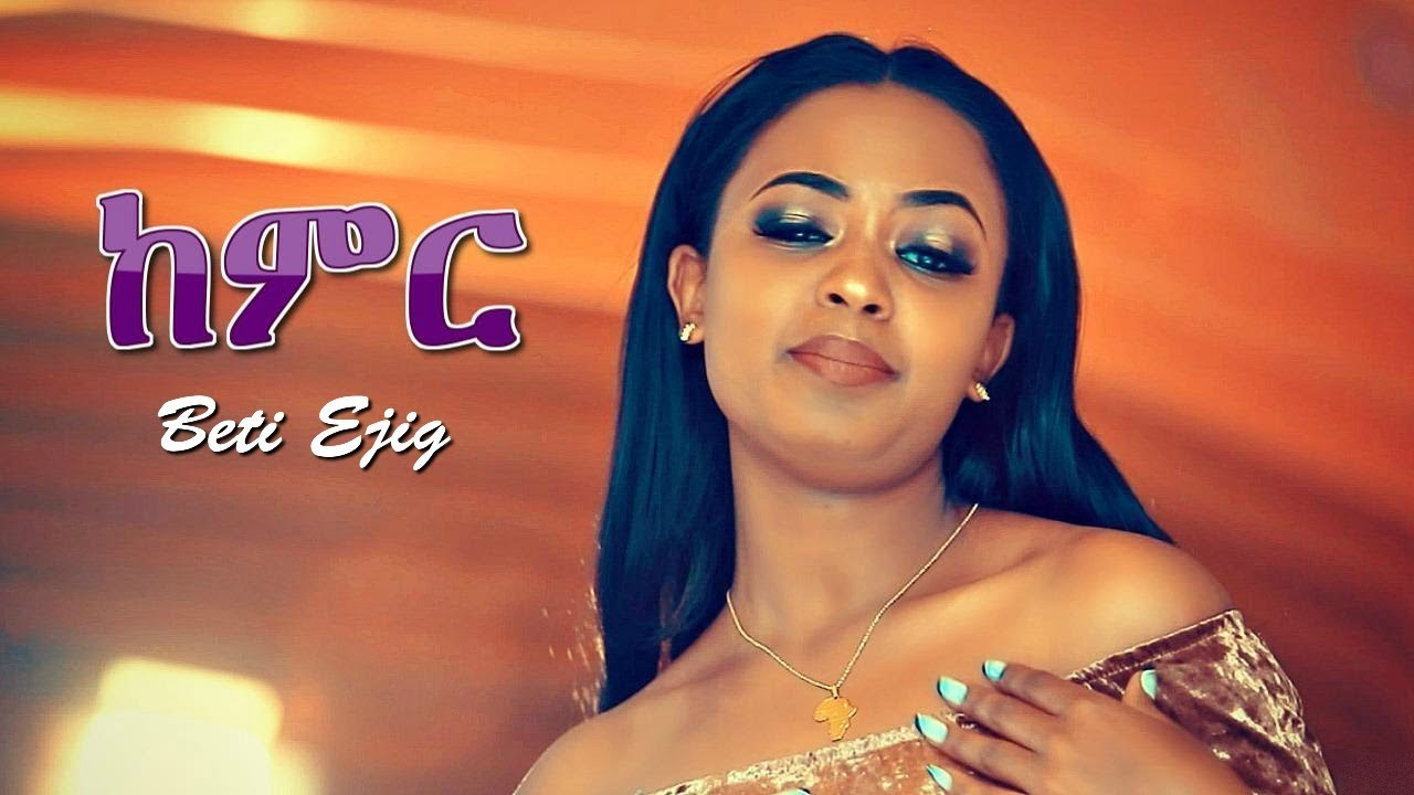 Beti Ejig - Kemir | ከምር - New Ethiopian Music 2019 (Official Video)
