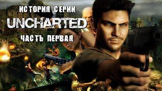История серии. Uncharted, часть 1