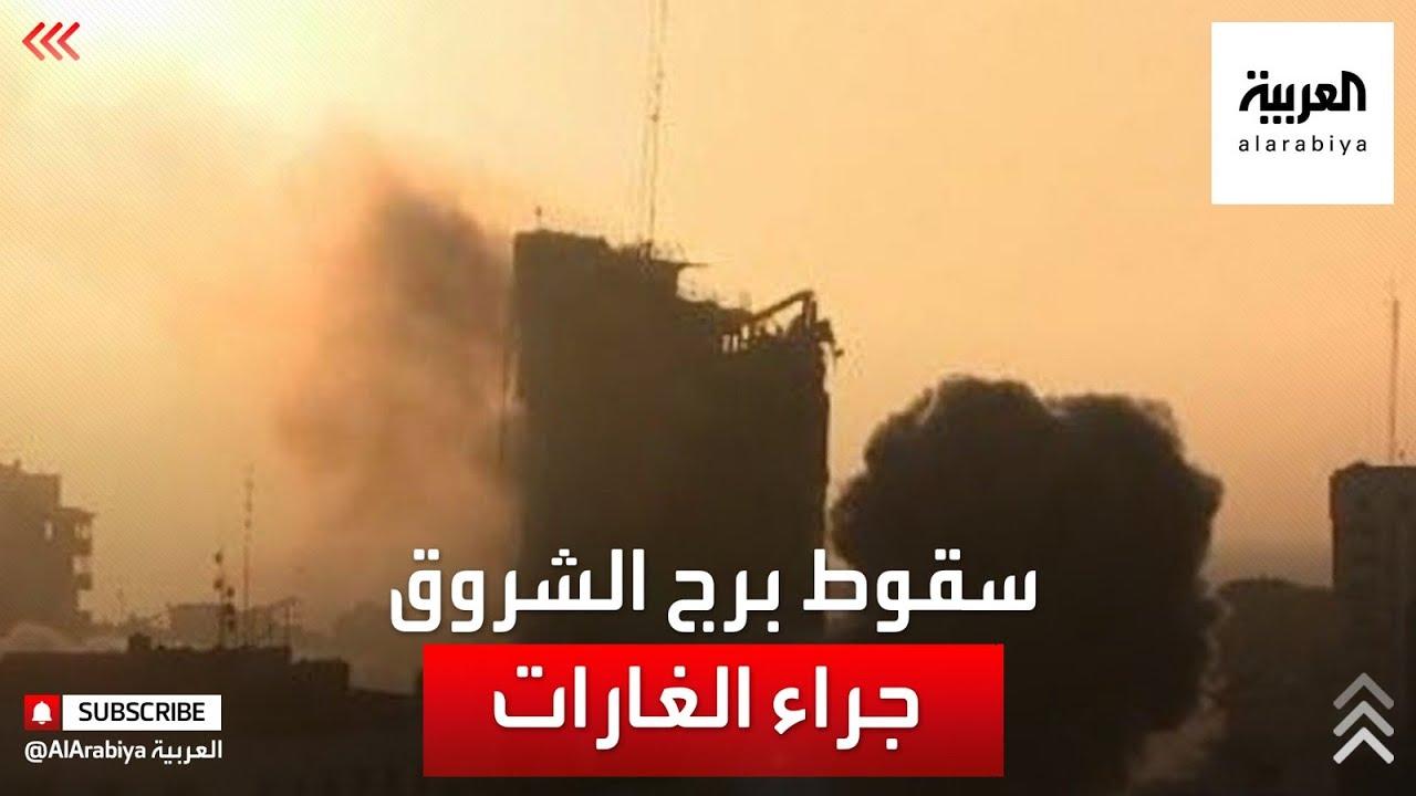 لحظة سقوط برج الشروق في غزة بعد غارة إسرائيلية  - نشر قبل 2 ساعة