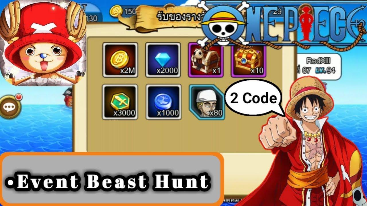 •Sunny pirates going merry | Event Beast Hunt(ล่าสัตว์) | 2Code (ใส่ก่อนหมดนะ)