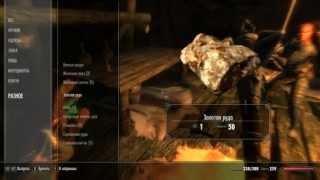 Skyrim - качаем навыку кузница, или, как можно заработать золото