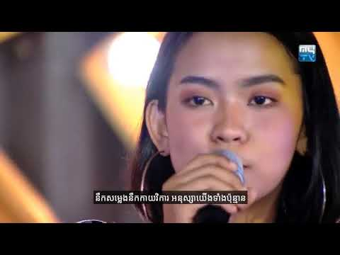 Cover Night Song By Ella - នឹកនា | Nerk Nea