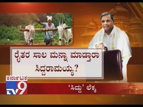 Karnataka State Budget 2018: CM Siddaramaiah Set to Present Record 13th Budget
