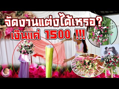 DIY จัดดอกไม้งานแต่งด้วยงบแค่ 1500 บาท จะสวยแค่ไหน? l  น้องโยชิ & แม่โบว์