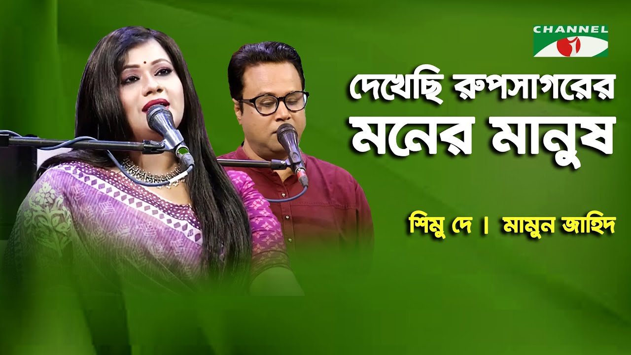 Dekhechi Rupsagore Moner Manush   Mamun Jahid   Shimu Dey   Tagore Song   Channel i
