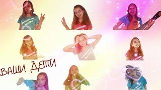 Урюпинские девчата - ВАШИ ДЕТИ (новый клип 2017)
