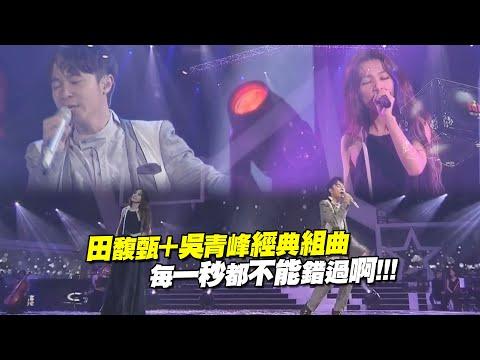 田馥甄+吳青峰經典組曲 每一秒都不能錯過啊!!!