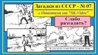 Загадки СССР - № 07 - НАЙДИ ПЕТЮ и ЗАЙЦА (Советские ГОЛОВОЛОМКИ на логику)