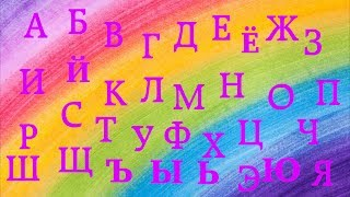 Учим Буквы -смотреть русские развивающие мультики для малышей и раннее развитие - алфавит и дети