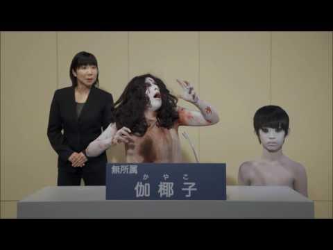 映画『貞子vs伽椰子』政見放送(伽椰子編)
