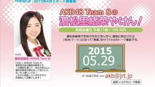 AKB48 Team8の濵松里緒菜やけん!20150529 徳島 #9.