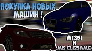MTA - КУПИЛ МАШИНУ ISLATE - BMW M135i И MB CL65AMG !