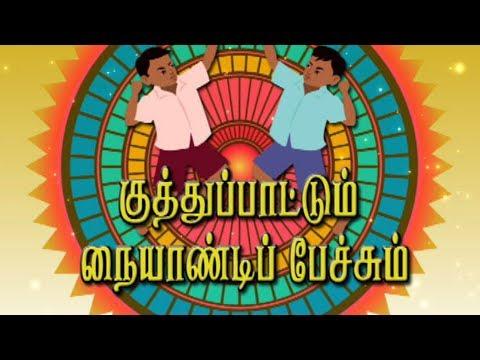 Kuththu Paadal | Gandhi Jayanthi Special | Kalaignar Tv
