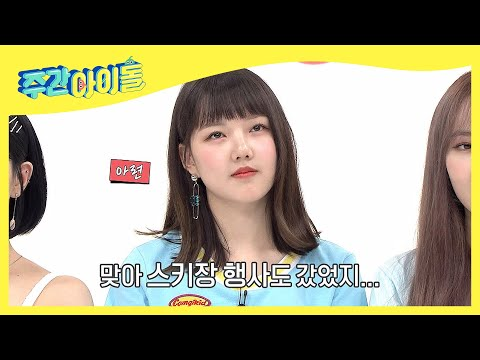 [Weekly Idol EP.367] GFRIEND Is Loved By All Ages, Men And Women