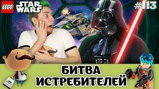 LEGO Star Wars 75150 Истребитель Дарта Вейдера против Звёздного Истребителя A-Wing