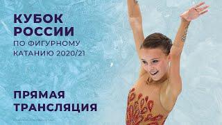 Кубок России по фигурному катанию 2020/21. Третий этап