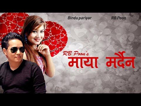 Maya Mardaina || माया मर्दैन   || New Nepali Modern Song 2018 || RB Poon & Bindu Pariyar