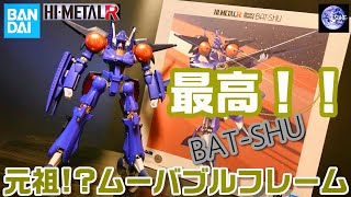 HI-METAL R 重戦機エルガイム バッシュ BAT-SHU   ヘビーメタル  ハイメタル  バンダイ BANDAI