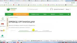 Оплата курсов через Сбербанк Онлайн, банковский перевод и пр.