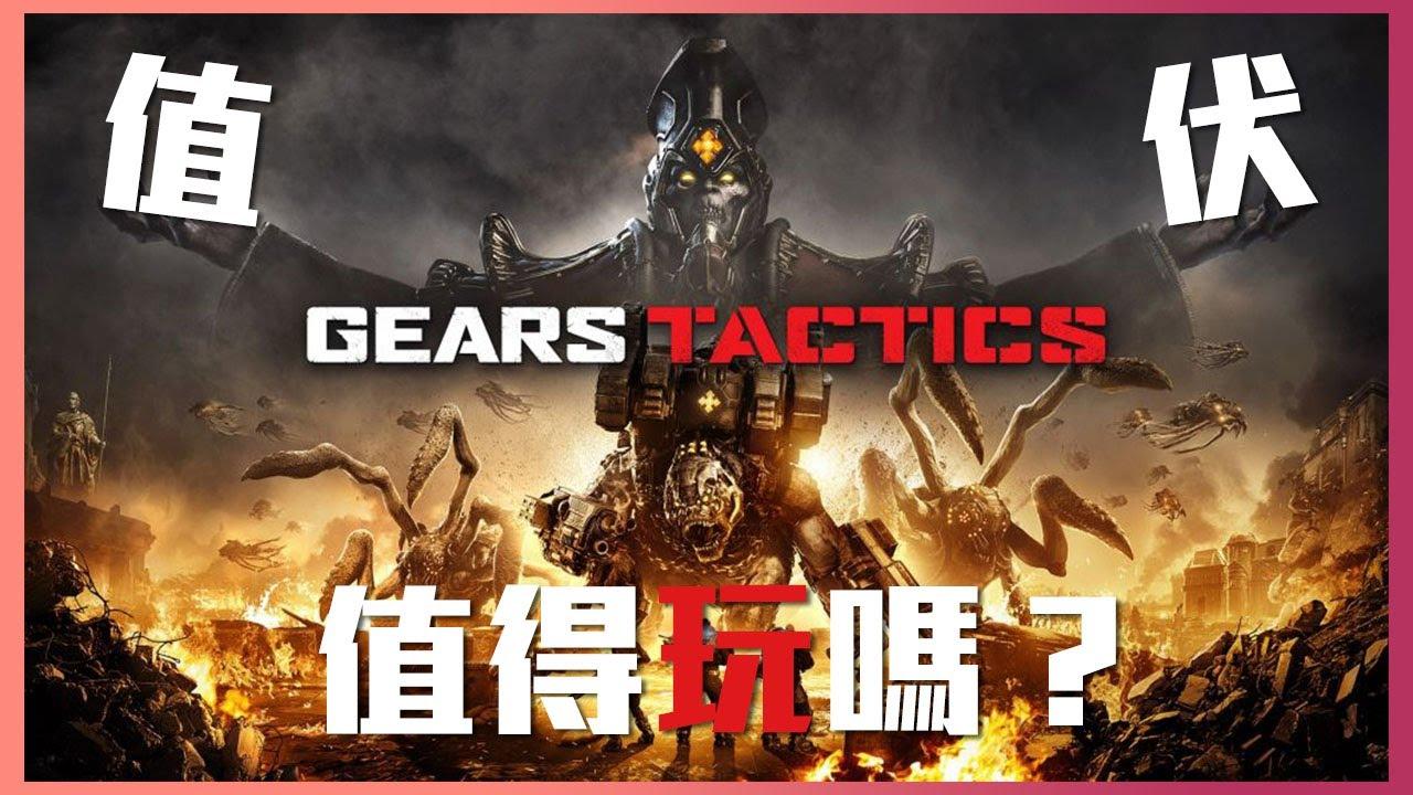 【VG遊感想】Gears Tactics 值得玩嗎? (CC 中文字幕) - YouTube