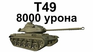 T49. ЛТ15. 8000 урона. 2412 чистого опыта.