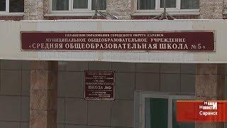 В Саранске возбуждено уголовное дело по факту заражения учеников школы №5