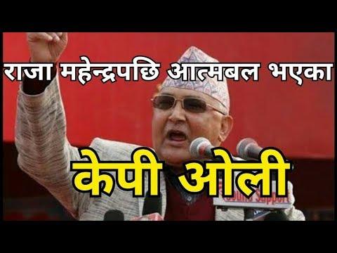KP Oli देखिए राजा महेन्द्रपछिकाे अात्मबल भएकाे नेता | Political leader of Nepal