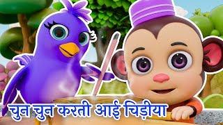 चुन चुन करती आई चिड़िया | Chun Chun Karti Aayi Chidiya