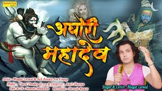 Aghori Mahadev Teaser Bhagat Latwal Bhole Baba Song Bhole Baba DJ Song
