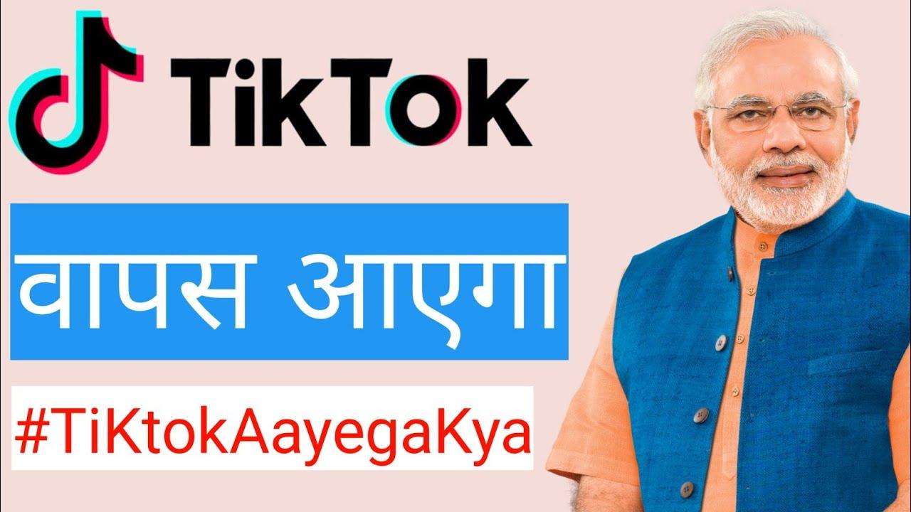 TikTok Vapas Aayega ? TikTok Banned in India #TikTokBackInIndia
