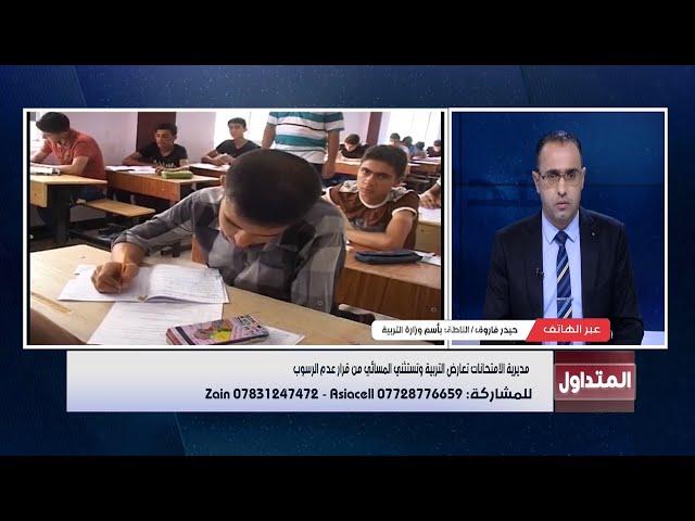 مديرية الامتحانات تعارض التربية وتستثني المسائي من قرار عدم الرسوب - المتداول - الحلقة ٥٦