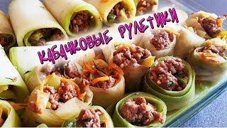 Вкусный рецепт из кабачков и ароматный рисовый гарнир/ кабачки