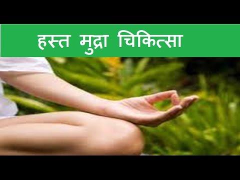 हस्त मुद्रा चिकित्सा से पाए निरोगी काया | Healing With Hasta Mudra Chikitsa Part-1