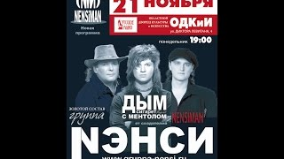 группа Нэнси во Владимире 2016