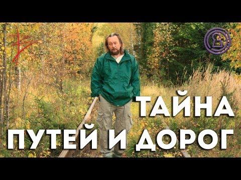 Тайна путей и дорог с Виталием Сундаковым (эфир т/к Тайна ТВ)
