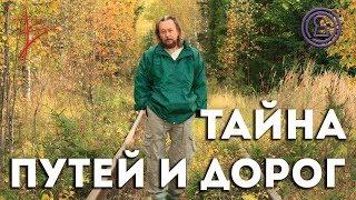 Тайна путей и дорог - Тайна с Виталием Сундаковым