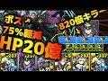 【パズドラ】6月のクエスト チャレンジLv9 アマテラスPT