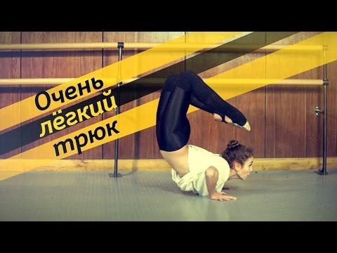 Как достать ногами до головы