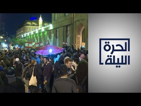 لبنان.. تفاقم الأزمة الاقتصادية على وقع الخلاف السياسي  - 21:59-2020 / 1 / 17