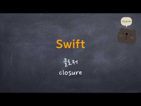 Swift - 클로저 기본