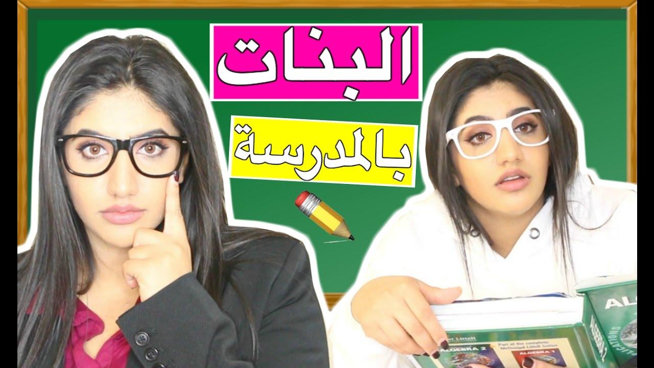 أنواع البنات بالمدرسة Types Of Girls At School Youtube Types Of Girls Girl School