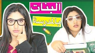 أنواع البنات بالمدرسة  | Types Of Girls At School
