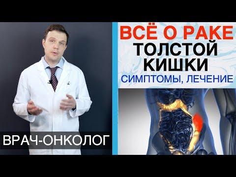 Рак толстой кишки - симптомы, причины, лечение рака ободочной кишки и прямой кишки