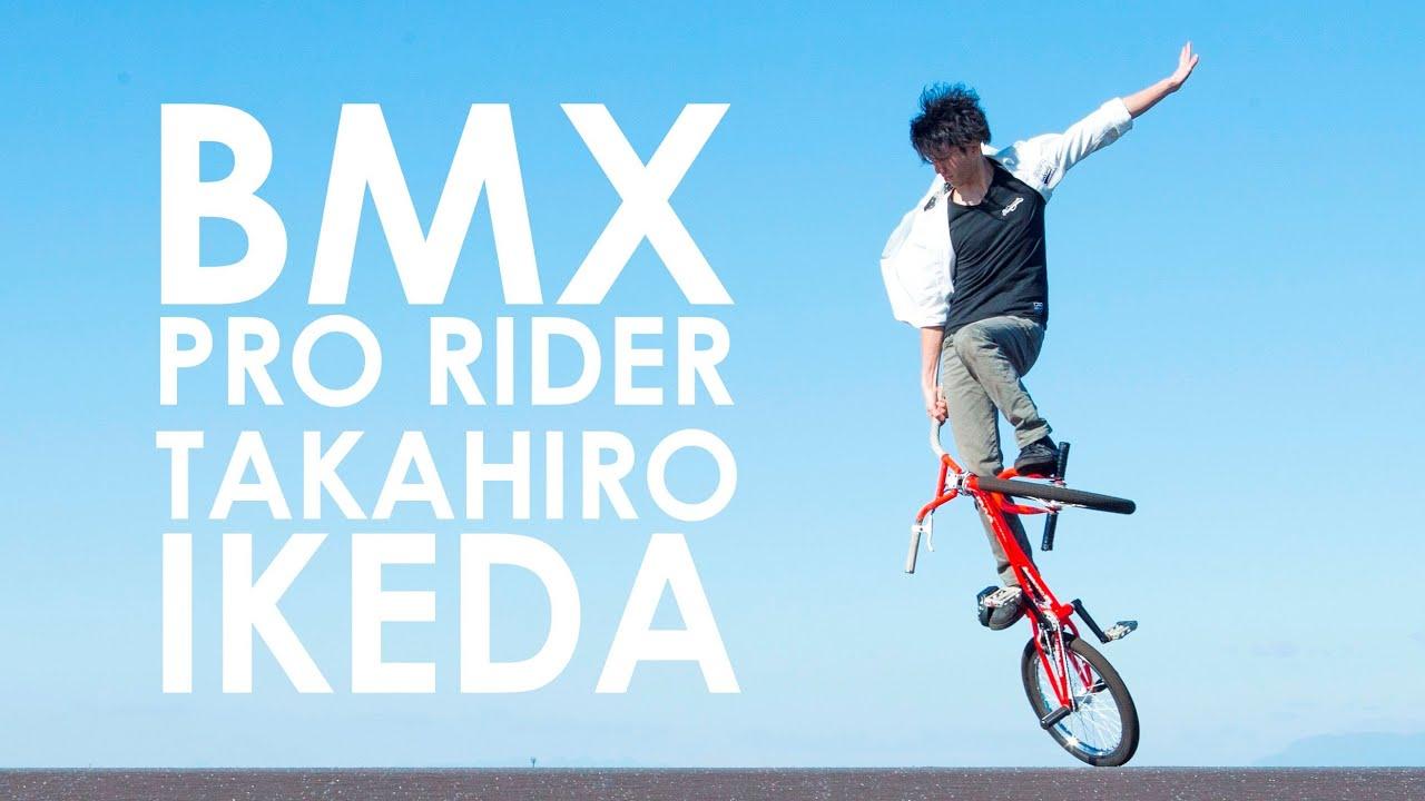BMXプロライダー池田貴広