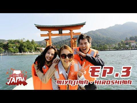 EP.3 - Miyajima เกาะศักดิ์สิทธิ ศาลเจ้าลอยน้ำ และเหล่าน้องกวาง