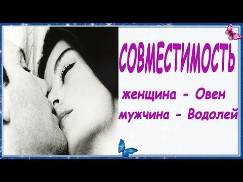 3 женщина овен мужчина водолей: совместимость в браке.