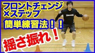 [初級]DFとのズレを作る!ステップとドリブルの基本練習!クロスオーバー!スキップステップ、シザーステップの基礎!バスケ練習方法!